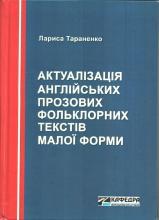 Актуалізація англійських прозових фольклорних текстів малої форми