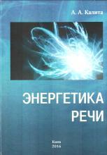 Калита А.А. Энергетика речи