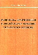 Фонетична інтерференція в англійському мовленні українських білінгвів