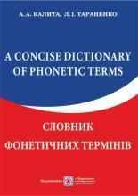 A Concise Dictionary of Phonetic Terms
